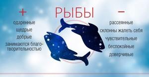 Знак Рыбы для женщин