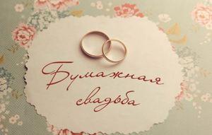 бумажная свадьба фото