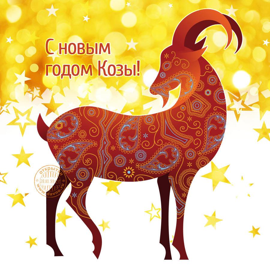 Днем рождения, коза открытки новый год