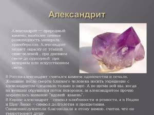 Александрит - камень,