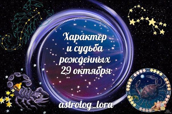 Судьба рожденного 27 ноября