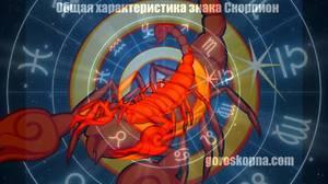 знаком скорпиона под рожденный