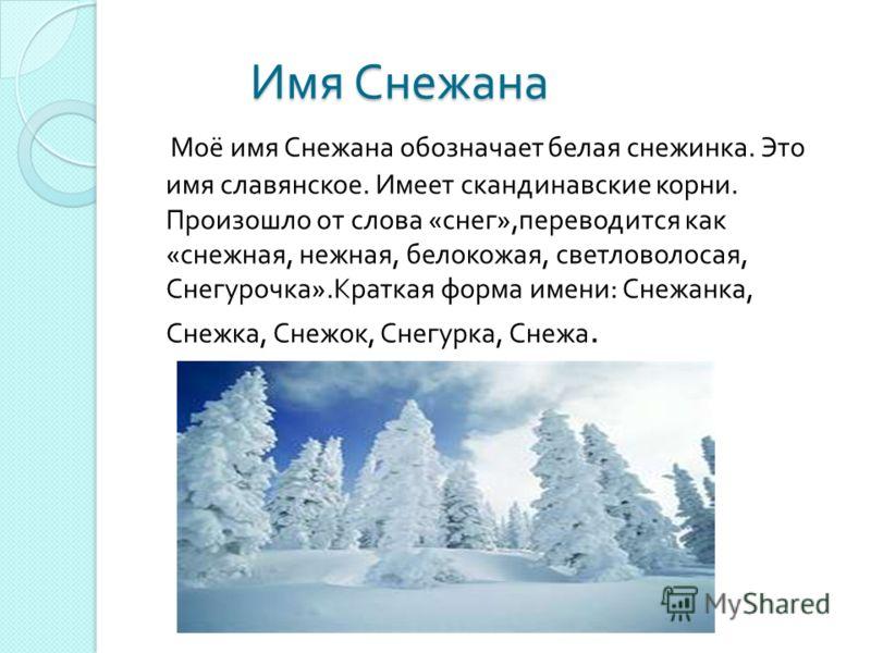 говорят, картинки с именем снежана или снежаной просто аккуратно
