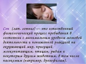 Смерть ребенка во сне