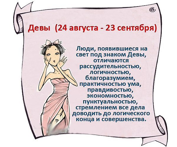 Знаком девы мужской характер под