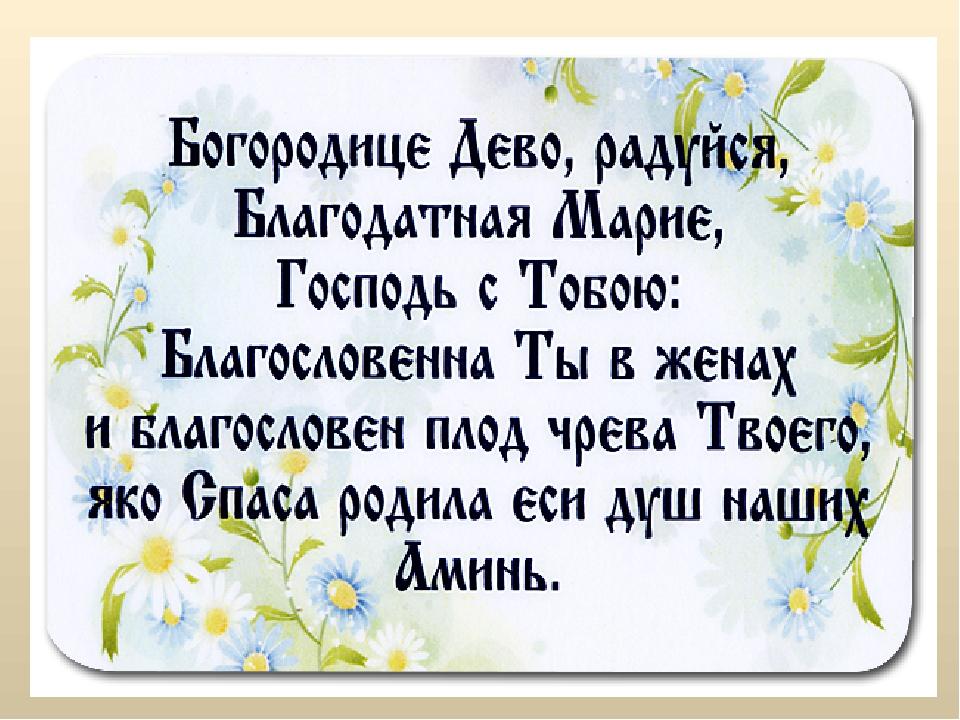 Молитва богородица дева радуйся на русском языке полностью