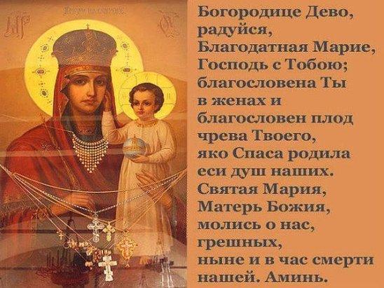 Богородица дева радуйся молитва на валааме