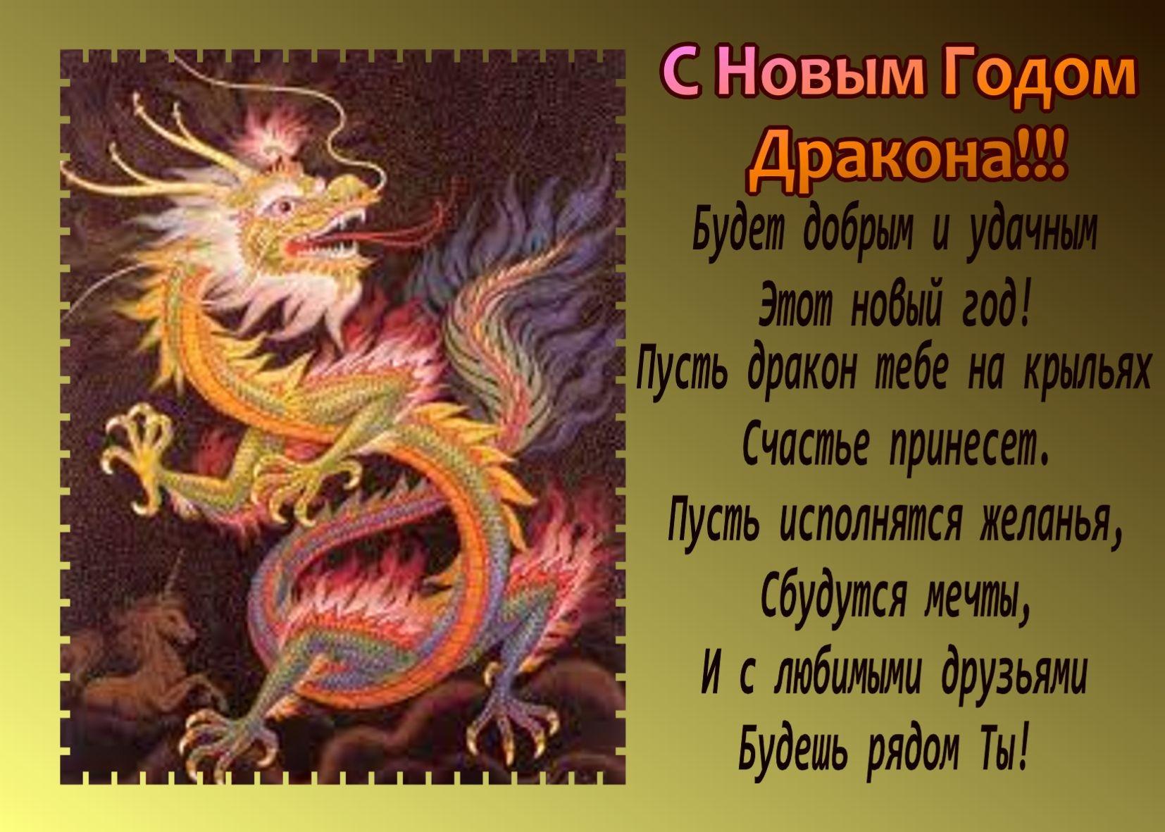 Поздравления года дракона