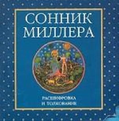 Большой сонник Натальи Степановой и полные толкователи Миллера и ...