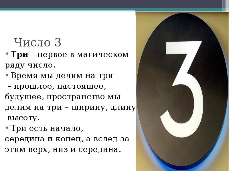 Картинки по запросу число 3
