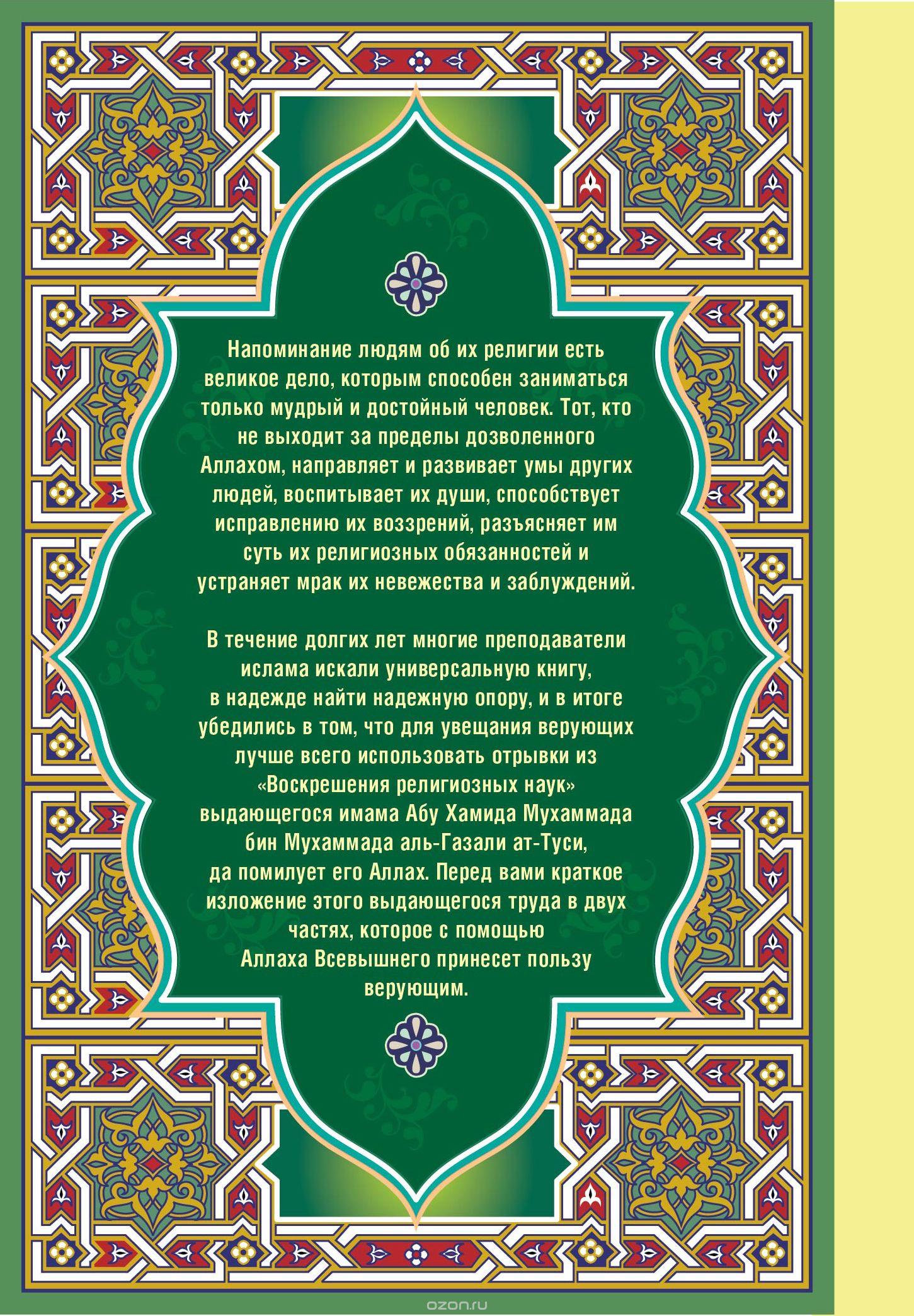 Молитвы мусульманские открытки