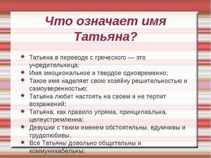 Стихия имени Татьяна