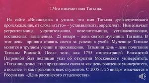 Значение имени Татьяна