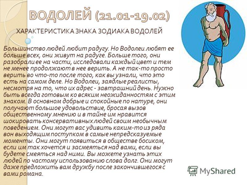 Значение Имени Юлия Под Знаком Водолей