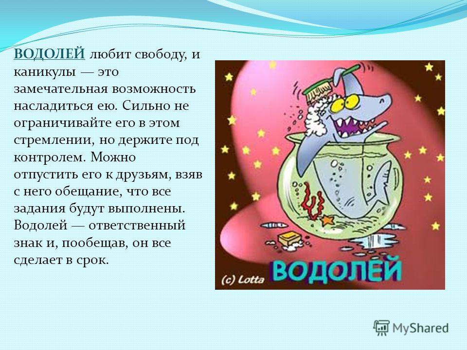 рождённые под знаком водолея гороскоп