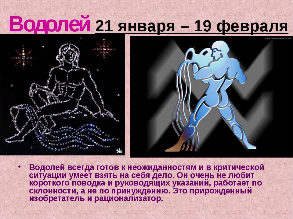 Женщины Рожденные Под Знаком Водолея