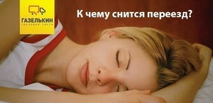 Толкование сна про переезд
