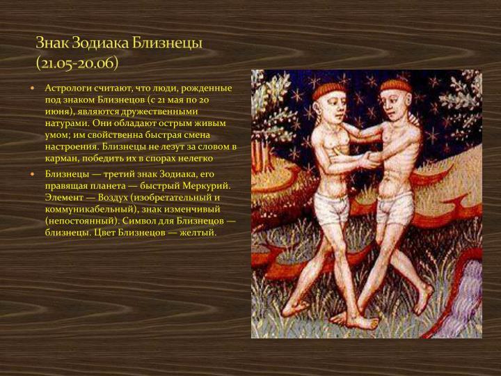 Близнецы, склонные к литературному творчеству, драматизируют тему денег, превращая ее в сюжет своих произведений например, бальзак, родившийся под знаком близнецов.