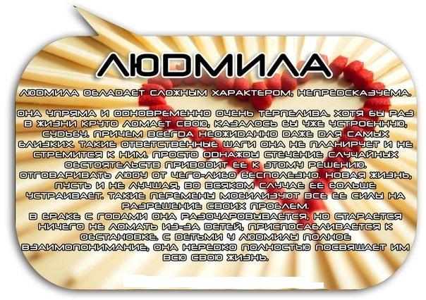 Любимая марта, открытка со значением имени людмила