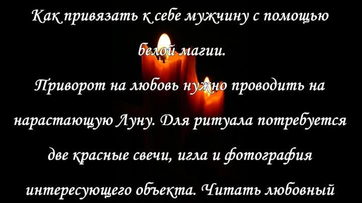 Сильные заговоры на любовь мужчины читать история одной любви 29 серия на русском