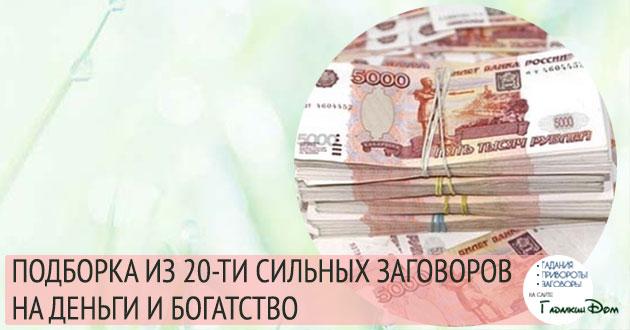 Колдовство в домашних условиях для денег магия денег и власти