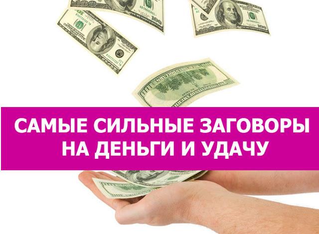 Колдовство сильное на деньги как узнать был ли заговор на деньги