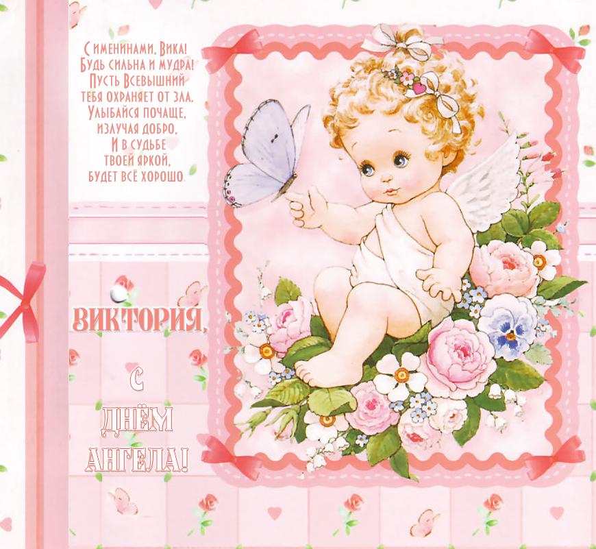 Открытки, открытка день ангела виктория