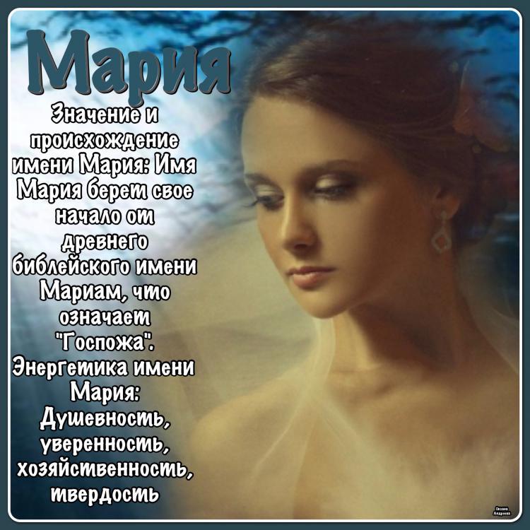 Имя мария в картинке
