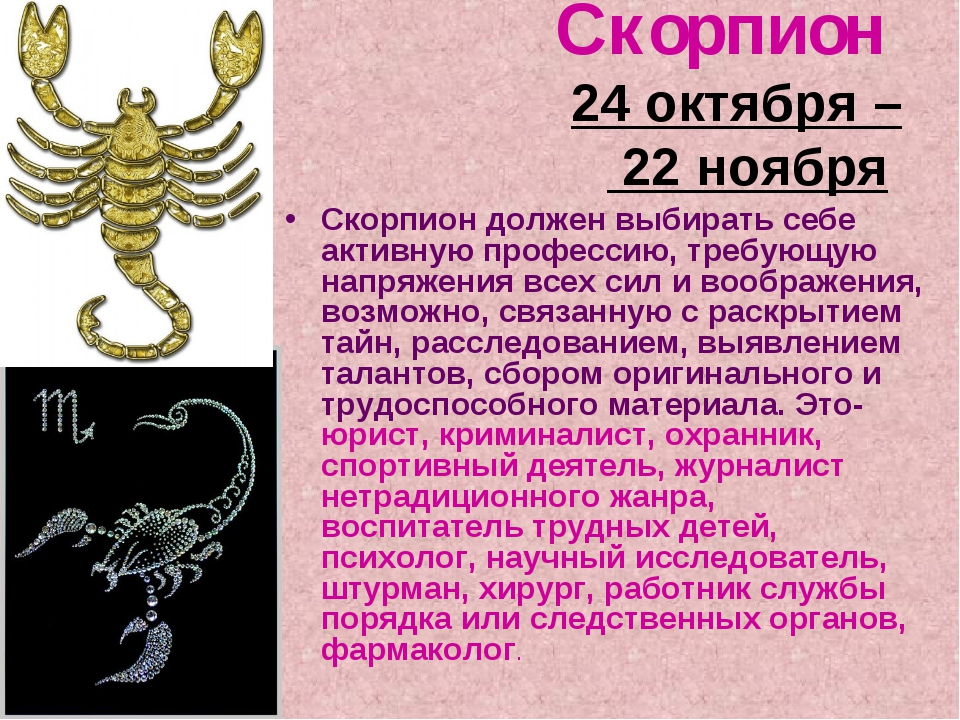 Имени со скорпион дарья зодиака значение знаком