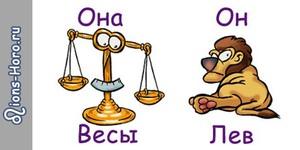 Гороскоп Лев - Весы