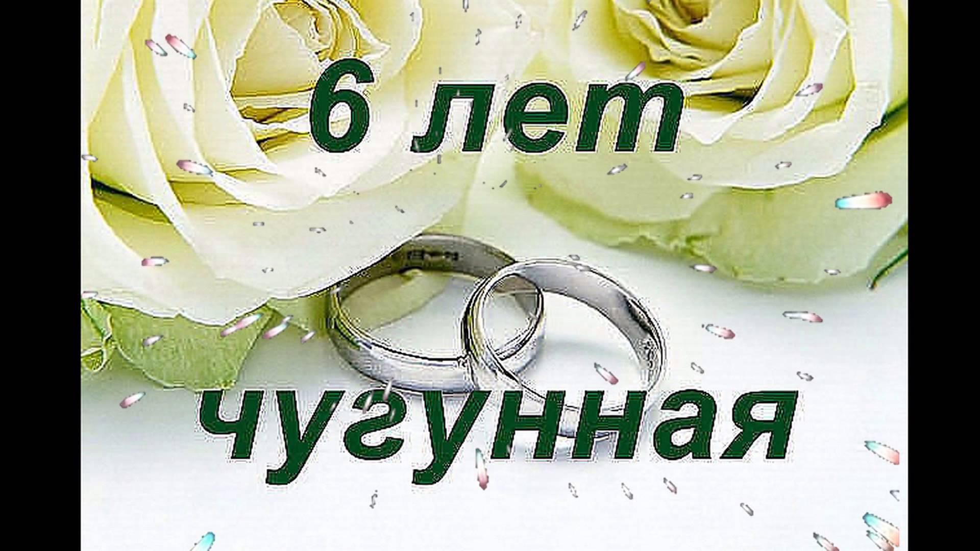 Картинки со свадьбой 6 лет