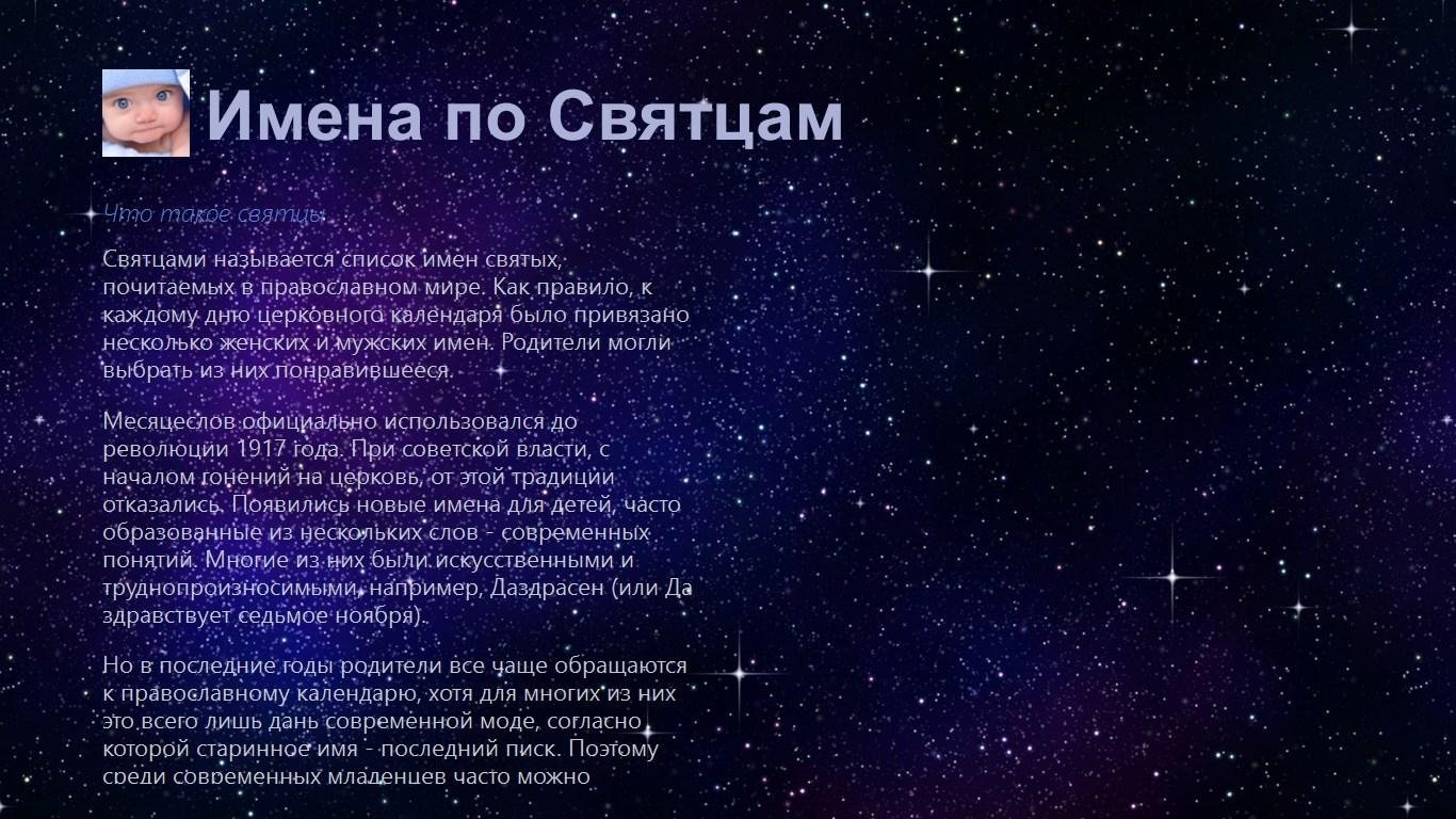 Большая, красивые православные имена