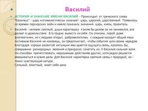Василий Значение имени Василий - царственный.