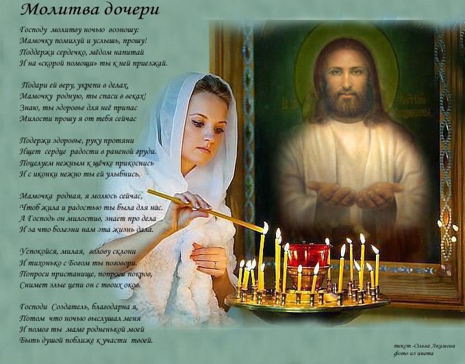Самим, открытка с молитвой за здравие