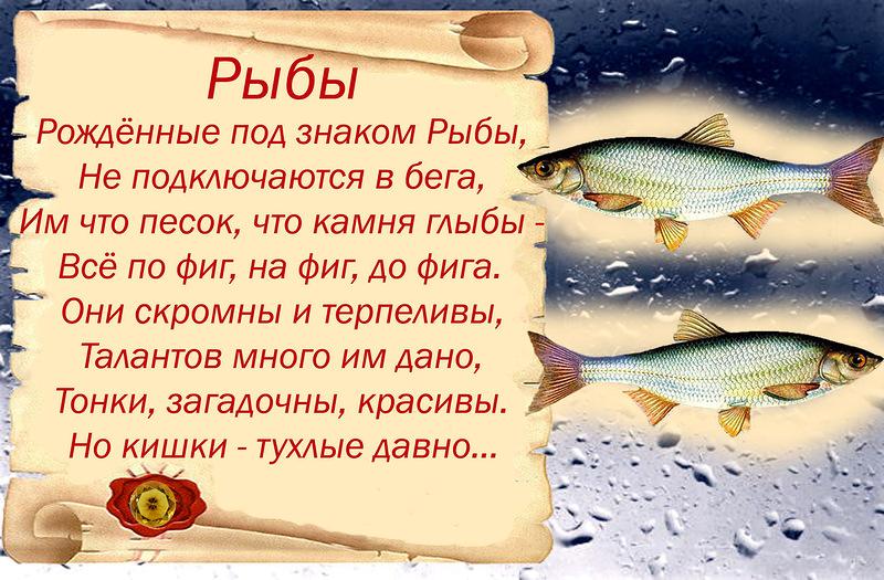 что купил прикольное поздравление мужчине со знаком рыбы отдавали