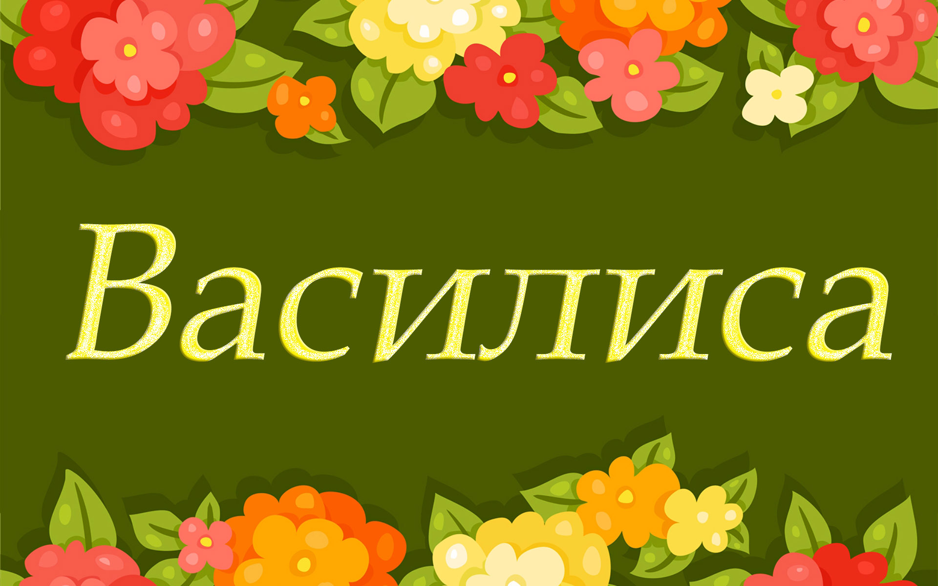 Алексей значение имени, характер и судьба Что означает имя Алексей