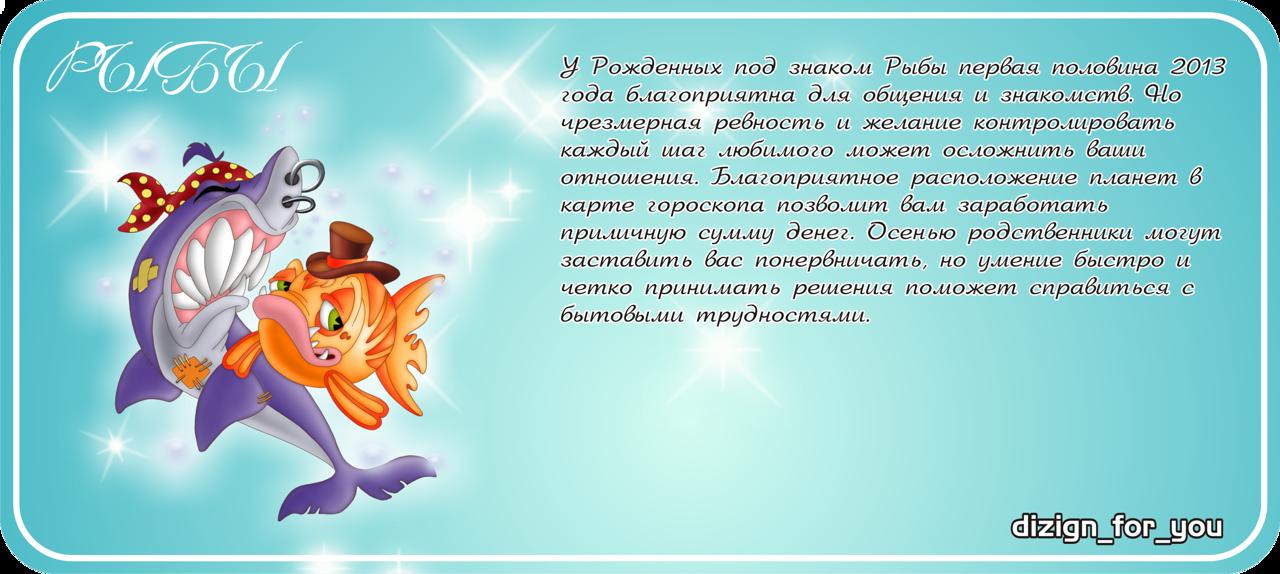 Рыба людиродившие под знаком