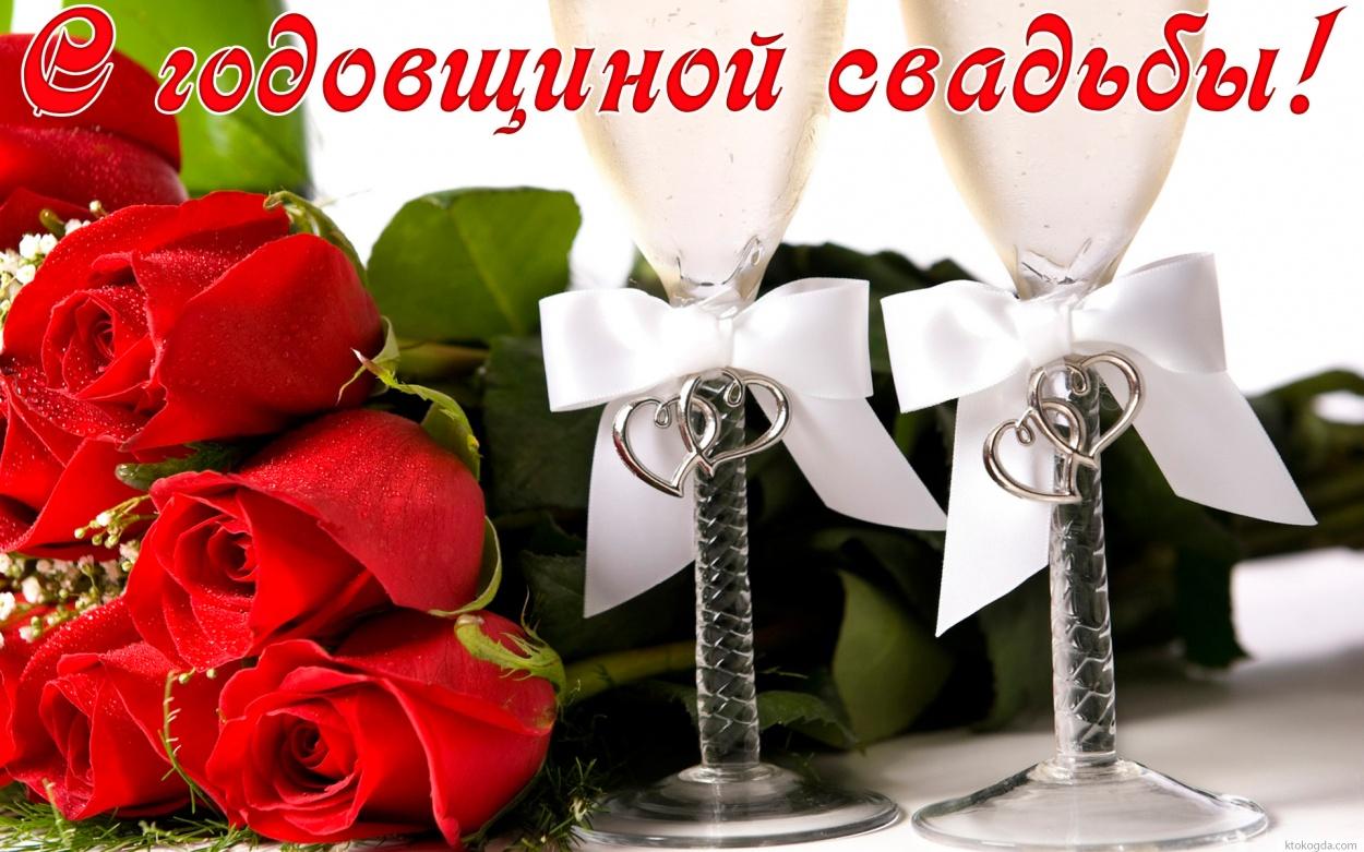 Гранатовая свадьба поздравления для мужа