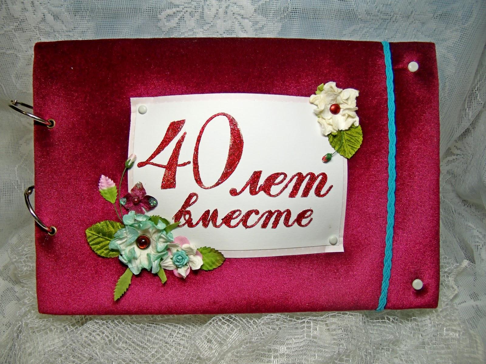 Поздравление на рубиновую свадьбу друзьям фото 412