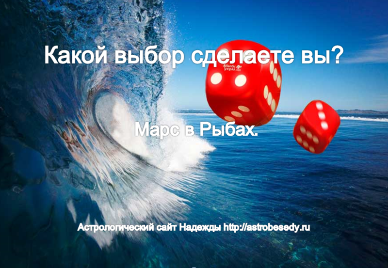 Сексуальная жизнь марса в рыбах