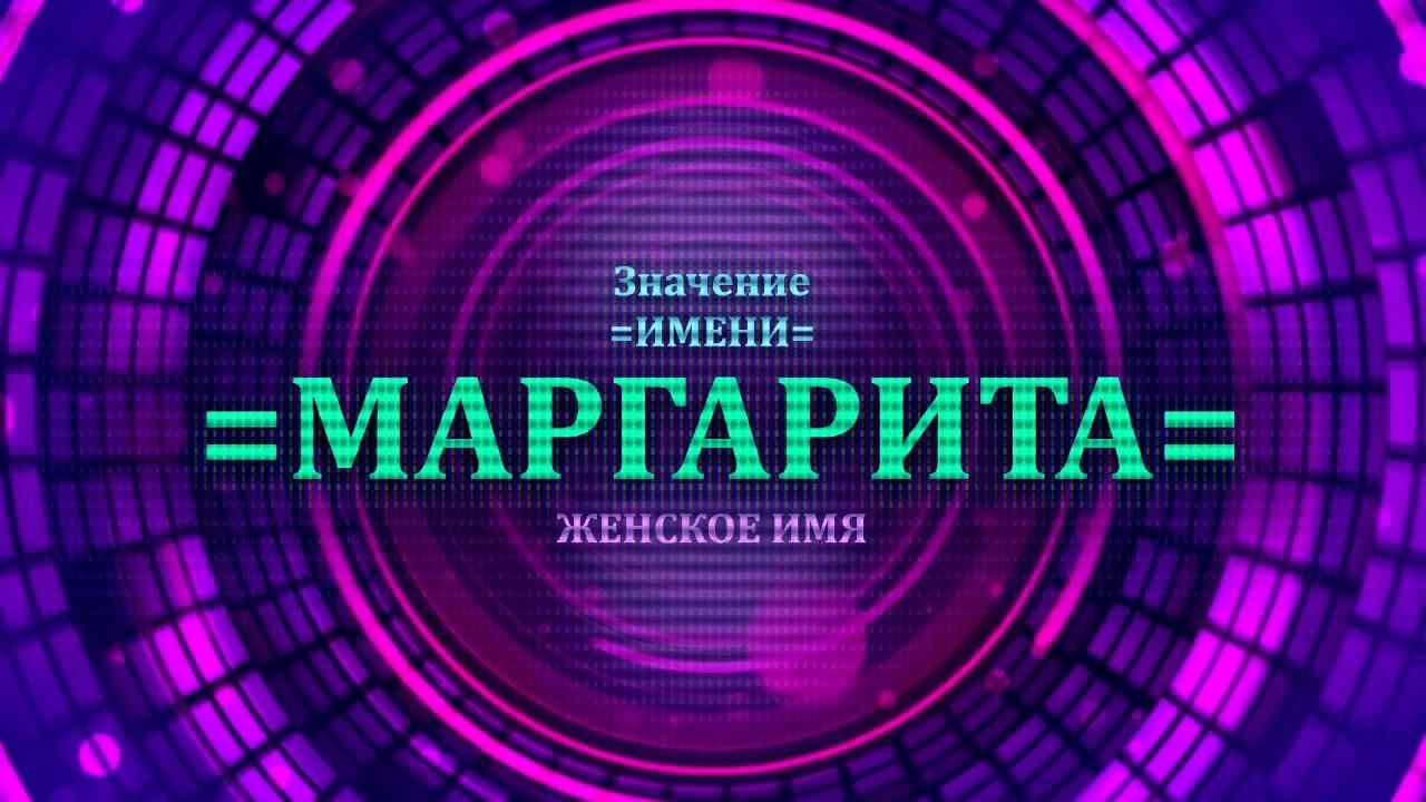 Сексуальность имени маргариты