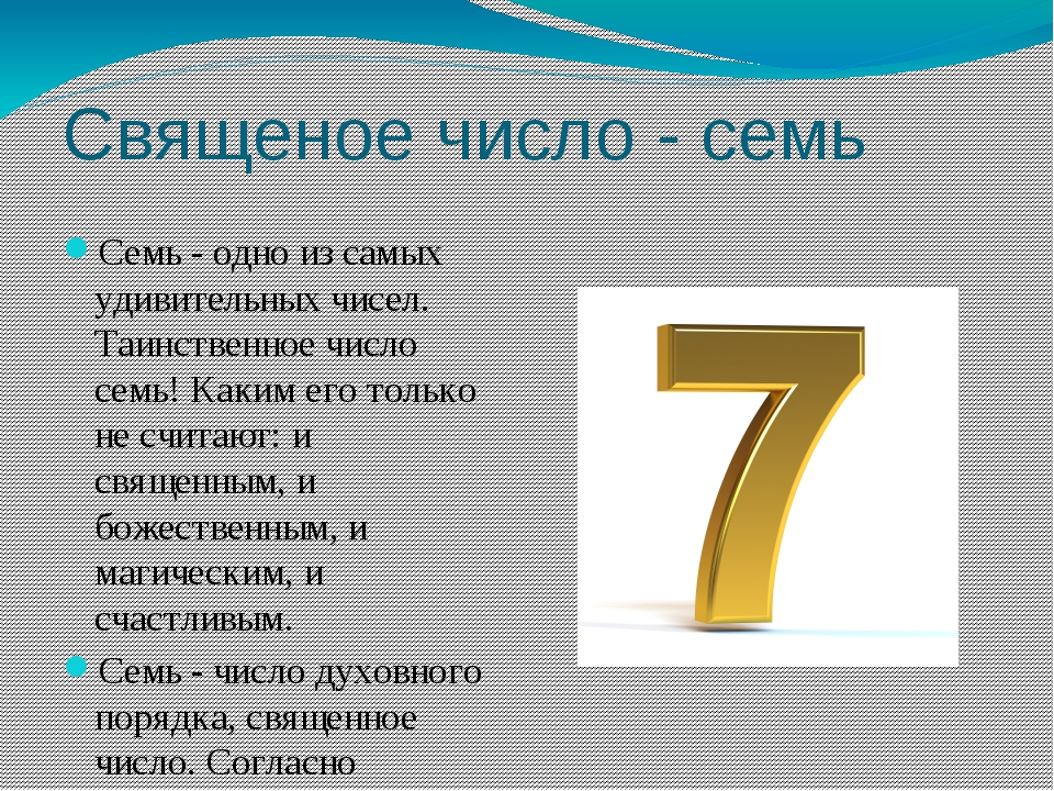 Число 7 — значение в нумерологии и в судьбе