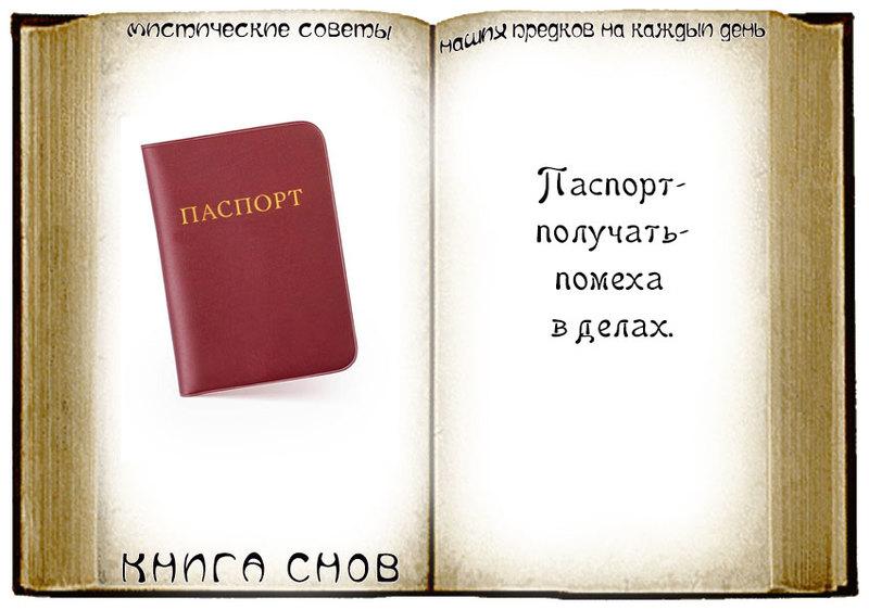 сонник найти паспорт чужой
