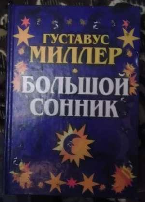 Сонник Миллера - книга