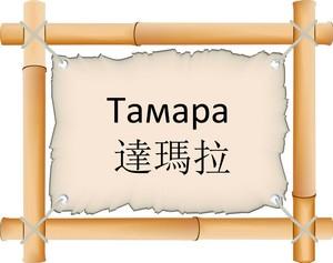 Носители имени Тамара