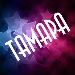 Девочки по имени Тамара