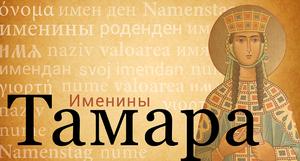 Что означает имя Тамара
