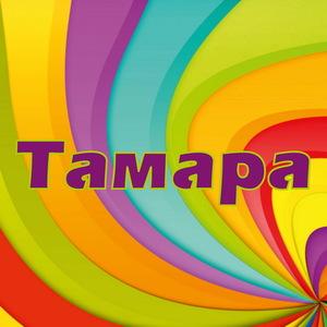 Значение имени Тамара