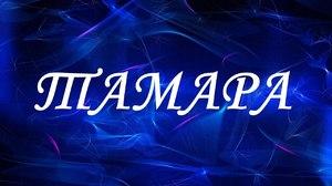 Значение и происхождение имени Тамара
