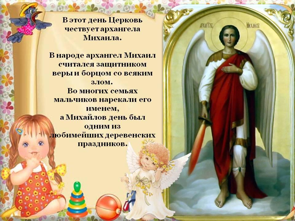 Днем, с днем ангела михаила открытки
